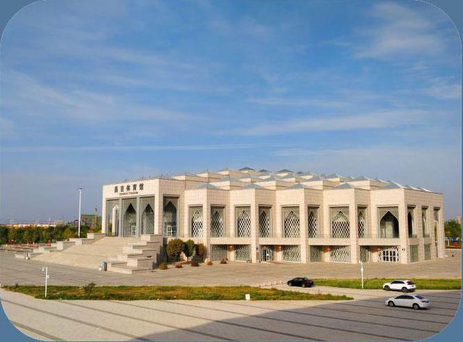 新疆昌吉體育館