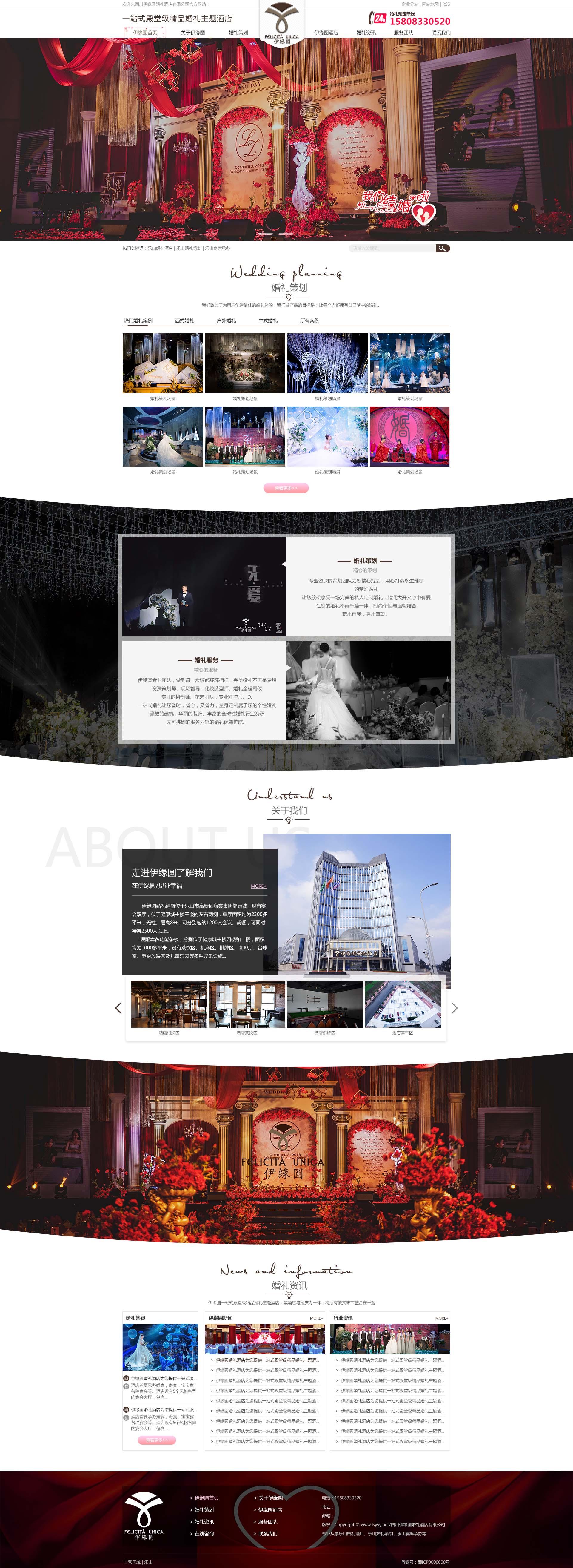 伊缘圆婚礼网站建设