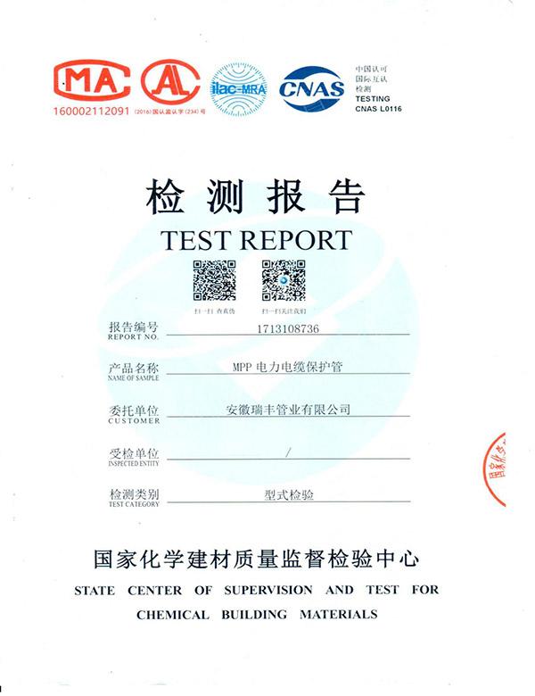 电缆保护管MPP检测报告