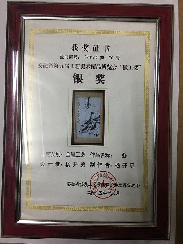 徽工奖银奖证书