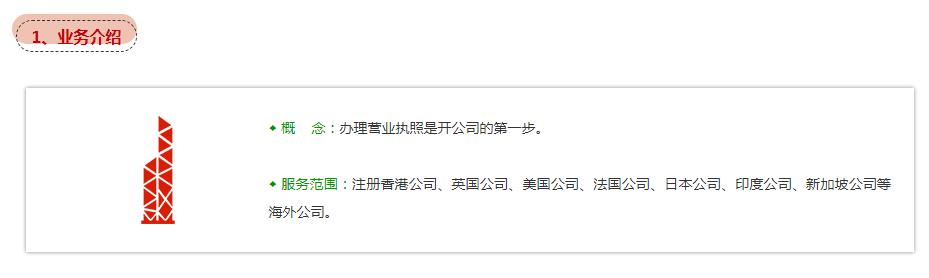注册香港及海外公司业务介绍