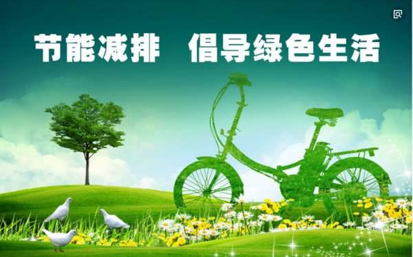 中美能源:全国节能宣传周 | 节能低碳 从我做起!