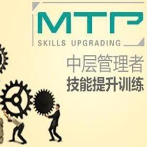 MTP(新晋)管理者提升系统班