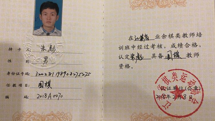 泰兴教育培训机构围棋教师-朱彪