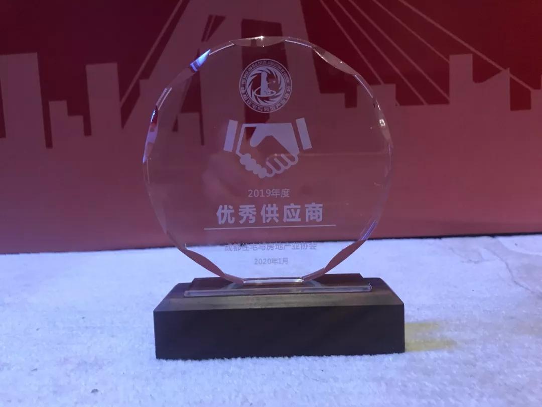 北新蜀羊防水公司荣获2019年度成都房地产行业年度优秀供应商
