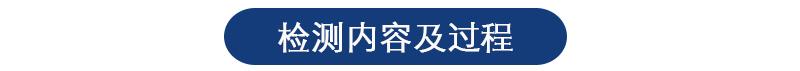 福州房屋抗震鉴定