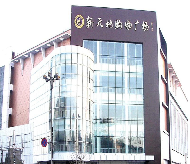新天地购物广场