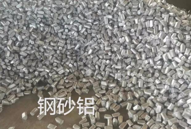 金刚砂钢砂铝