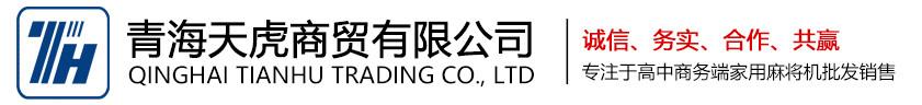 青海天虎商贸有限公司