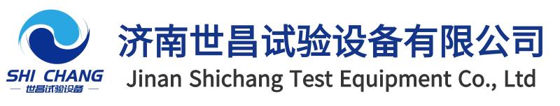 济南世昌试验设备有限公司