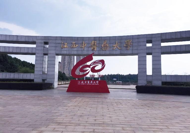 万博matext手机注册中医药大学60周年校庆
