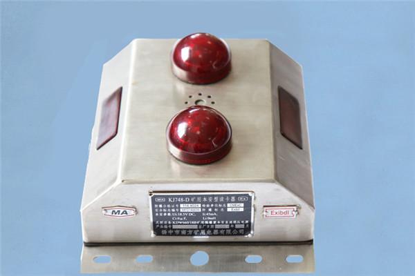 KJ748-D矿用本安型读卡器