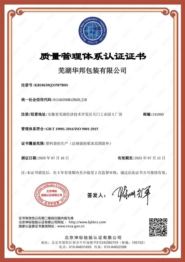 包装材料厂家质量管理体系认证证书