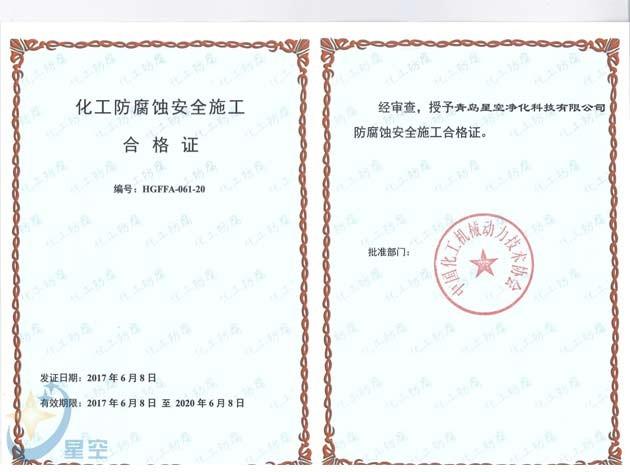防腐施工许可证