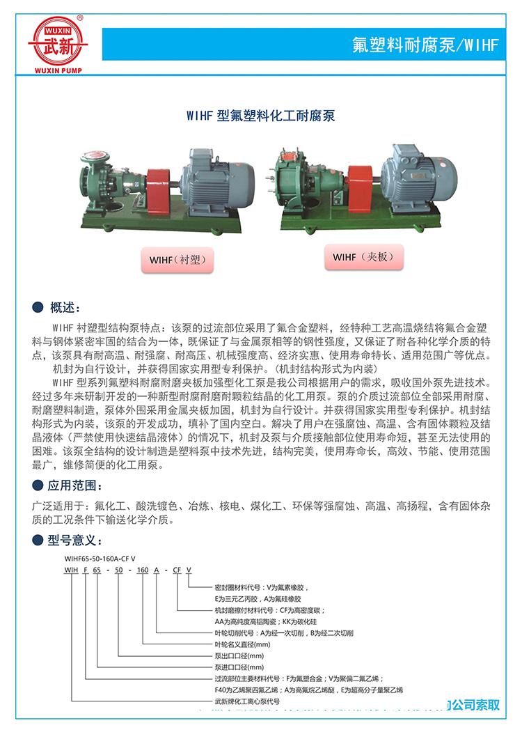 WIHF型襯塑化工耐腐泵