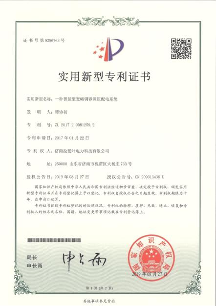 实用新型专利证书-一种智能型宽幅调容调压配电系统
