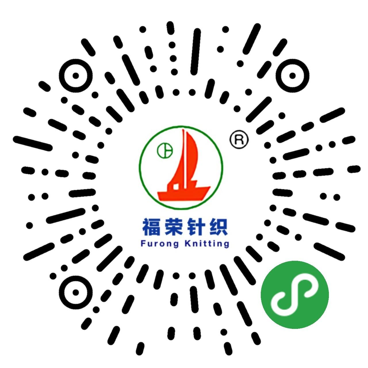 福建省长乐市福荣针织有限公司