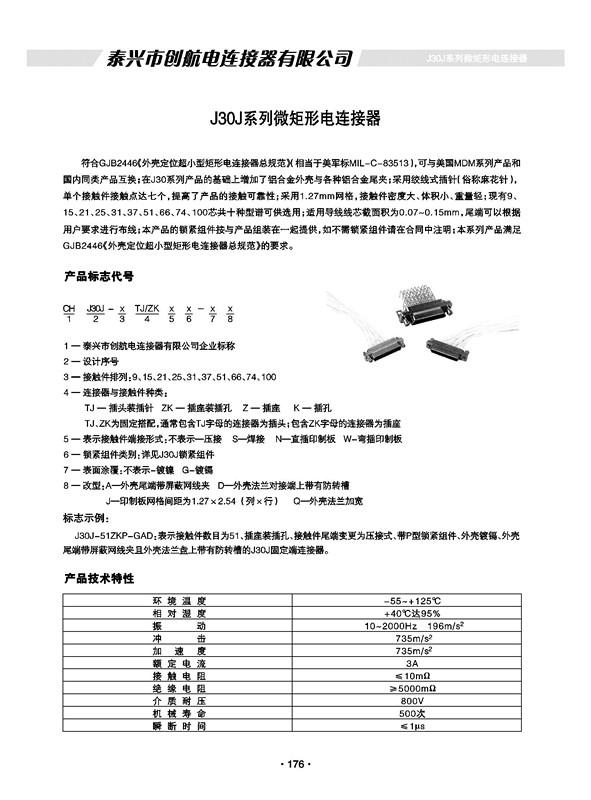 J30J矩形航空插头、电连接器、接插件