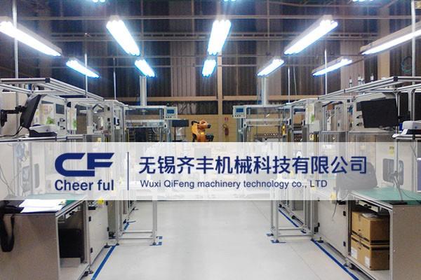 无锡齐丰机械科技有限公司