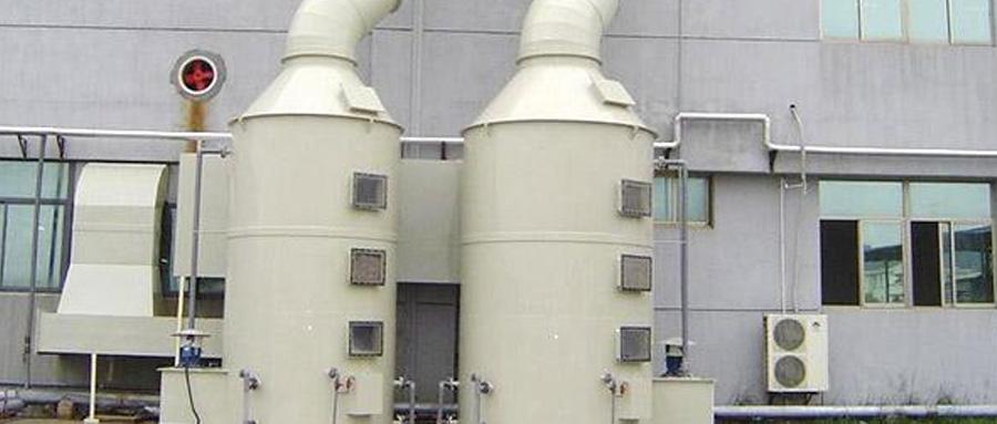 废气处理设备酸雾净化塔的功能介绍