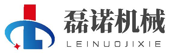 山东磊诺机械科技有限公司