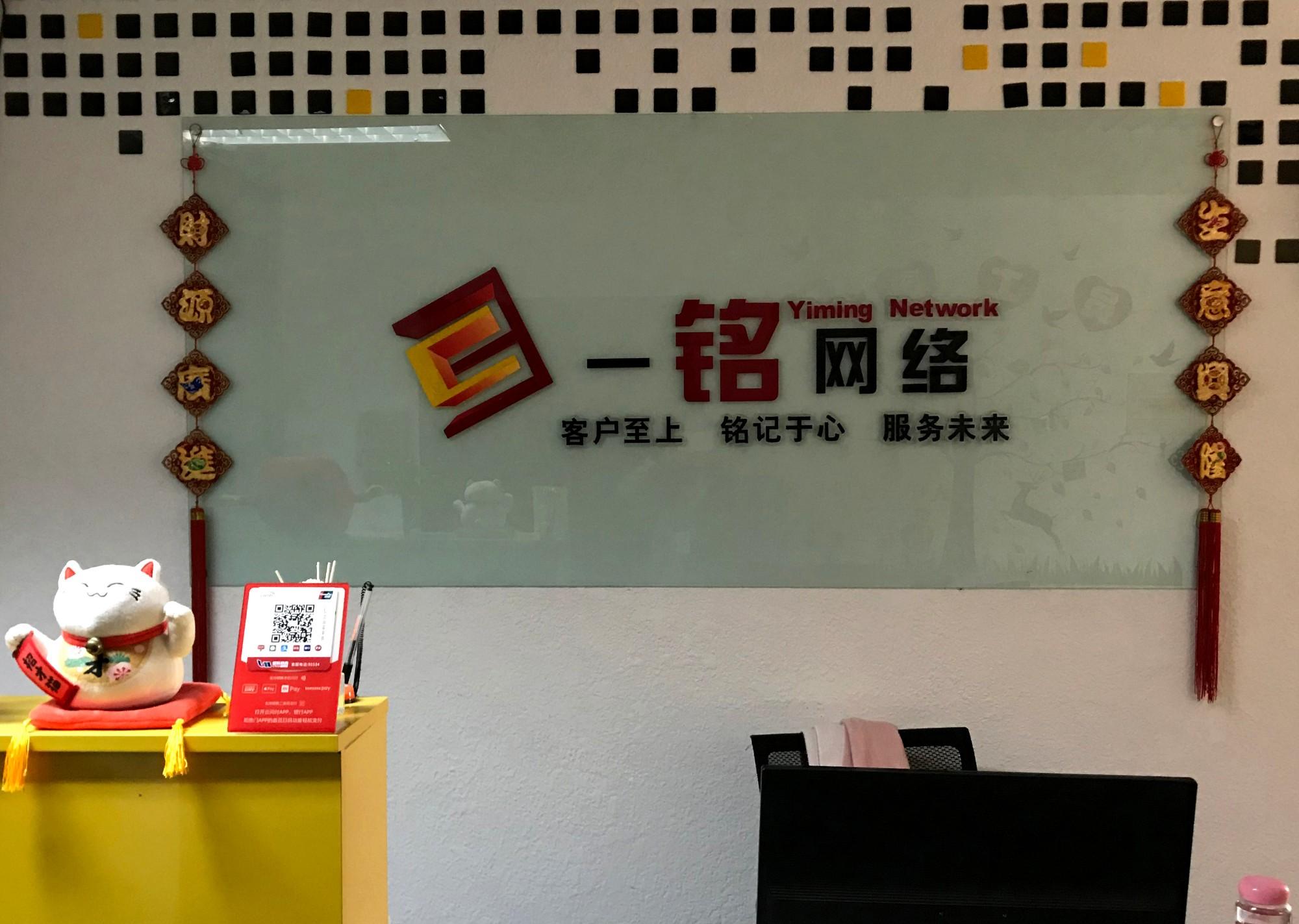 沧州一铭网络技术服务有限公司