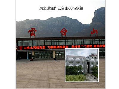 焦作云台山60m³不锈钢水箱