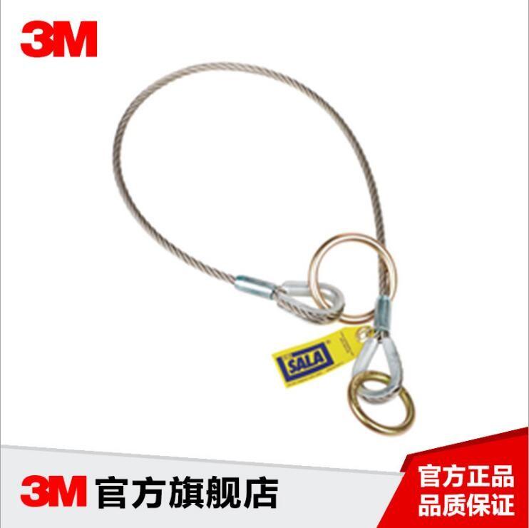 3M 5900550 钢缆式锚点固定带