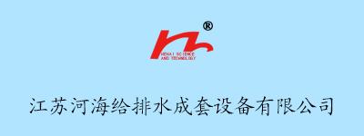 江苏河海给排水成套设备有限公司