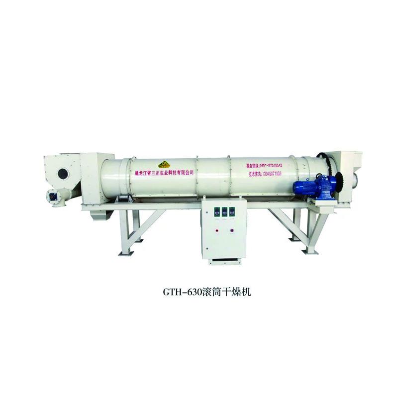GTH-630滚筒干燥机