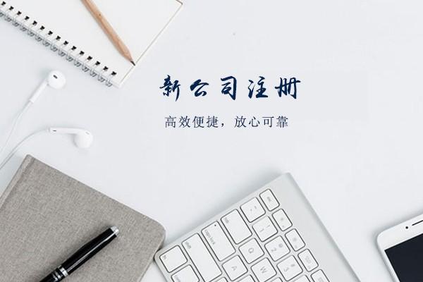 福州新公司注册