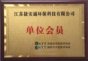 管道紫外光修复公司资质荣誉