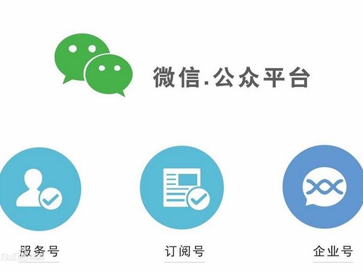 微信公众号微信认证需要什么资料?