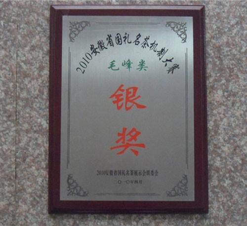 国礼茗茶机制大赛银奖