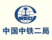 中国中铁二局