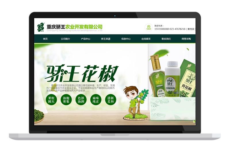 重庆骄王农业开发有限公司