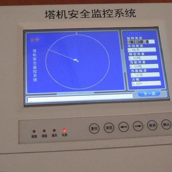 起重机安全监控系统