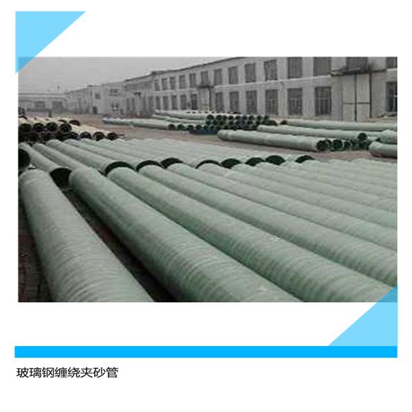 玻璃钢缠绕管的耐温能承受多少度?受什么因素影响