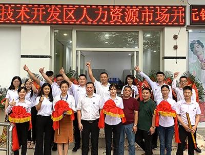 庆祝我公司运营的经开区人力资源市场开业