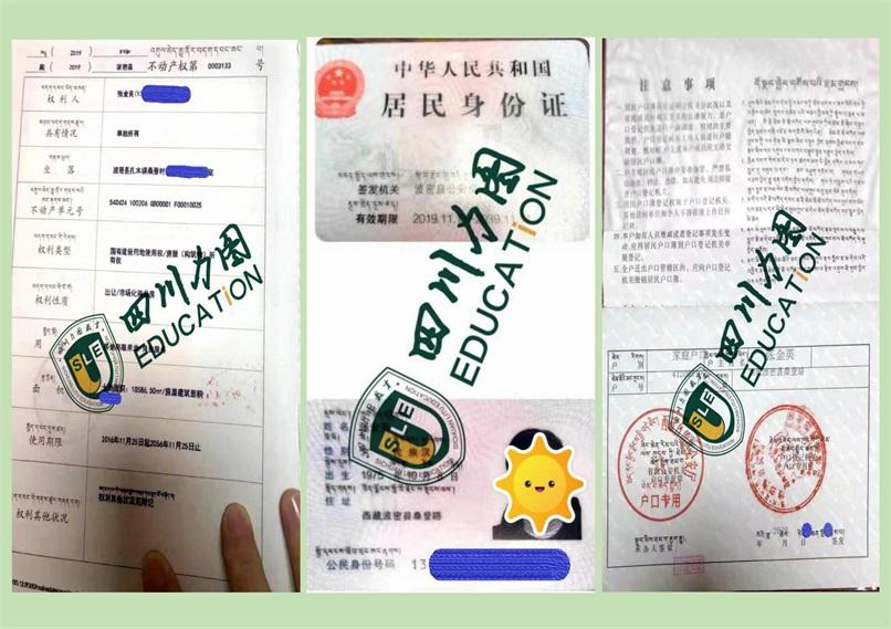西藏升学案例5