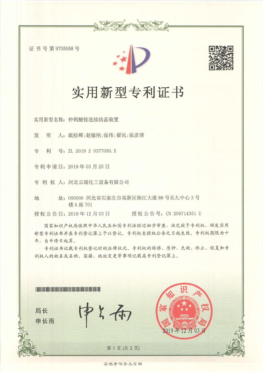 仲钨酸铵连续结晶装置专利