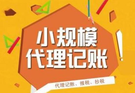 天津报税小规模纳税人一般要多少费用