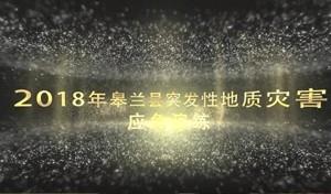 2018年皋兰县突发地质灾害应急演练