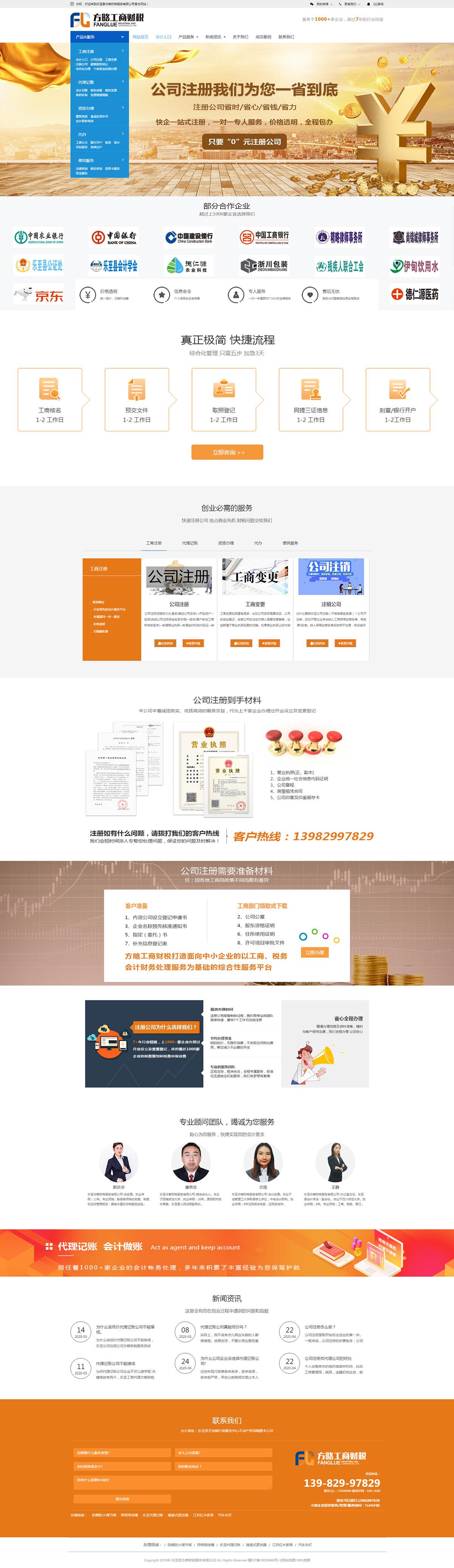 方略财税模板网站