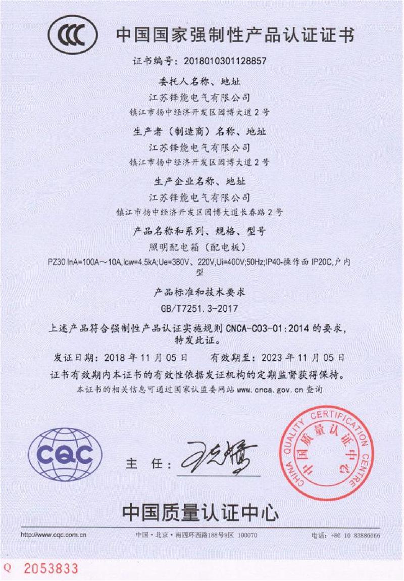 照明配电箱强制性产品认证证书