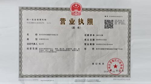 泰州双华机械配件有限公司营业执照