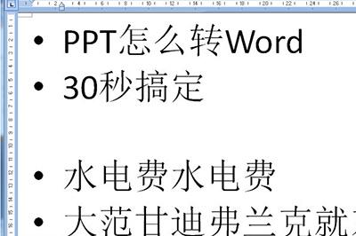天津办公软件培训