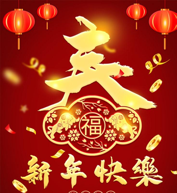 江苏优度软件有限公司泰兴分公司恭祝2021新春