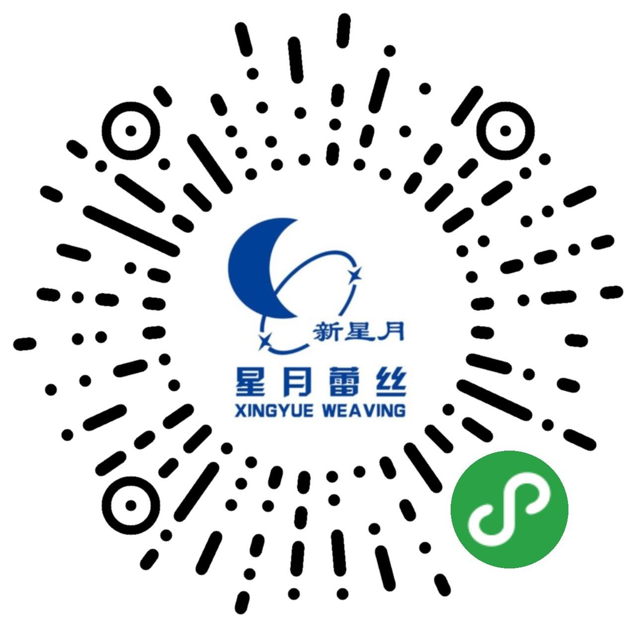 福建省长乐市星月织造有限公司