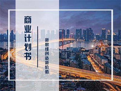 北京编制商业计划书